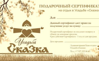 Сертификат на отдых в Усадьбе «Сказка» – это всегда желанный подарок.